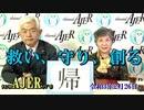 「竹下珠路さんに訊く、本日のテーマ『帰』(前半)」荒木和博  AJER2021.2.26(4)