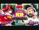 【東方スペルバブル】ロストワードクロニカル 霊夢 vs 魔理沙(Lunatic)