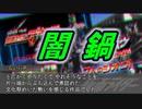スーパー南条タイム その81【RIDER TIME ディケイドvsジオウ】