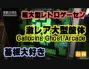 基板大好き・進化するレトロゲーセン Galloping Ghost Arcadeレポート(4)