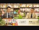 奥山真司の「アメ通LIVE!」 (20210223)