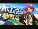 【スマブラSP】カイジがホムラ参戦PVをみたら【カイジ】