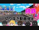 【深海生切り抜き】桃太郎電鉄3年決戦!優勝は誰だ!【後編】