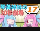 【VOICEROID】琴葉姉妹の毎日30秒劇場 17日目【鶏肉調理!】