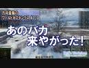 【WoT】 方向音痴のワールドオブタンクス Part139 【ゆっくり実況】