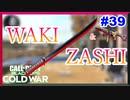 脇差を解除したぞ!!!|KSP45 & WAKIZASHI【CoD:BOCW実況】part39