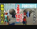 【フォートナイト】10分ノーカット2視点・動物の作り方「ゾウ」~クリエイティブ Fortnite Creative