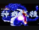 【MUGEN】ケンでもいってみるpart1【vynケン】~プレイヤー操作~