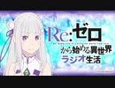 【ゲスト田中あいみ】Re:ゼロから始める異世界ラジオ生活 第83回 2021年2月18日
