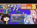 【ゆっくり実況】マリオ35 part.22【琴葉姉妹実況】
