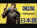 【Cyberpunk 2077】Bilingualがいくサイバーパンク2077 #1【初見実況】
