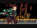 炎 - 劇場版 『鬼滅の刃』テーマソング - Animenz Ver.【ピアノ】