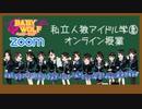 私立人狼アイドル学園:オンライン授業4限目(下)