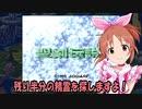 もりくぼ飛翔伝説3 Part.10