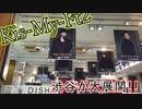 【キスマイの真剣な顔が・・凄く良い】新曲 「Luv Bias」/「ボス恋」主題歌/Kis-My-Ft2/渋谷特集