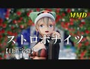 【MMD】ストロボナイツ/スピカ・スカイユ【日英字幕】