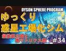 【DYSON SPHERE PROGRAM】#34 惑星開拓の術を身につけていく 最強組立機と緑マトリクス編【ゆっくり実況】