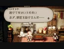 気ままに楽しくOCTOPATH TRAVELER Part77