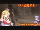 【Tomb_Raider】マキさんが邪馬台国を探しに行きます!【ゆかマキ実況プレイ】part38