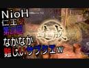 【仁王2】少しの油断がオワタ式の仁王2をやっていくw 第20回【PC版】