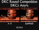 【DKC Round Competition】ユウさん VS SuiMinDさん