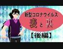 翔雑#55 新型コロナウイルスの表と裏(後編)