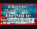 【#クトゥルフ】家族のためにたった1人でクトゥルフに挑む!#4【#The Shore】