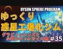 【DYSON SPHERE PROGRAM】#35 惑星開拓の術を身につけていく グラビトンレンズと小型ロケットサイロ編【ゆっくり実況】