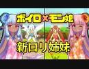 モン娘ボイロと水奈瀬コウの奇妙なダンジョン #16【魔物娘と不思議な冒険】