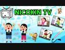 投稿動画数200本記念でNICOKIN TV歌ったけどなぁ