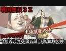 戦国無双3Z Part80 今川義元の章 第五話『大坂蹴鞠の陣』今川軍vs徳川軍【エンディング】