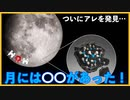 NASA、月の南半球に〇〇があることを発見!