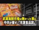 【遠見快評】武漢海鮮市場は無かった事に 中共が推す「冷凍食品説」