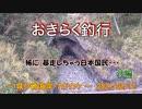 【城ケ崎海岸・カドカケ】 おきらく釣行 【20210212後】