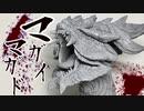 【モンハンライズ】怨虎竜  マガイマガドのフィギュアを作ってみました。(頭だけ)「ゆっくり造形」