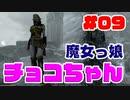#09【SKYRIM/YASH】魔女っ娘チョコちゃん【ゆっくり実況プレイ】