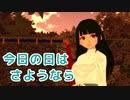 【MMD・AIめろう】今日の日はさようなら(森山良子)【NEUTRINOカバー】