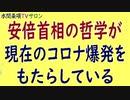 水間条項TV厳選動画第79回
