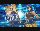【FGOAC】オジマンディアス 参戦PV【Fate/Grand Order Arcade】サーヴァント紹介動画