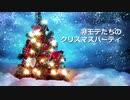 【シノビガミ】非モテ達のクリスマスパーティー【一話完結】