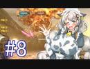 【セイきず実況】爆発四散するMSと中身のあかりちゃん #8【バトオペ2】