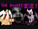 悪魔ぶってThe House2をプレイしてみた【びっくり注意あり版】