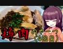 【VOICEROIDキッチン】きりたんのお手軽おつまみPart23「鶏肉のやーつ4」