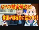 G7会議にゲスト参加する事になり大喜びの韓国さん、中国からお叱りを受け厳しい立場に追い込まれる【世界の〇〇にゅーす】