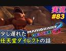 part83 【 任天堂ダイレクトの話 】話題に遅れた男「マリオカート8DX」 ちゃまっと 実況  マリカー