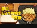 ダイソーメスティンとスキレットで豚のしょうが焼き定食 自炊料理