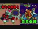 紳士たちのロックマンエグゼツアー part6