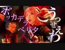 【神マッシュアップ】うっせぇわ×ボッカデラベリタ×KING 全部まとめて歌ってみた!!!