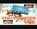 【ドラクエ10】ドラクエメガネをかけてみた 3,4本目【Zoff】