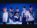 【 Haru 】春を告げる / yama【 踊ってみた 】